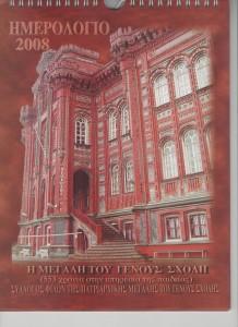 Ημερολόγιο  2008