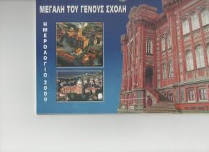 Ημερολόγιο  2009