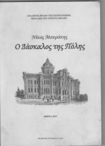 Νίκος Μαυράκης «Ο Δάσκαλος της Πόλης»