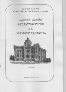 Πρακτικά Ημερίδας Βυζαντινή Τέχνη και Ορθόδοξη Παράδοση