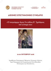 Τελικό ΠΡΟΓΡΑΜΜΑ ΣΥΝΕΔΡΙΟΥ ΓΕΝΝΑΔΙΟΥ ΣΧΟΛΑΡΙΟΥ-1