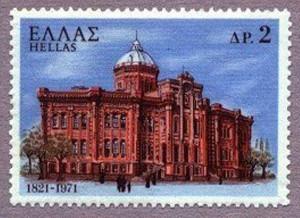 Γραμματόσημο με τη Σχολή