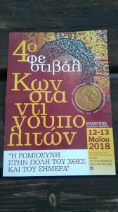 4ο Φεστιβάλ Κωνσταντινουπολιτών