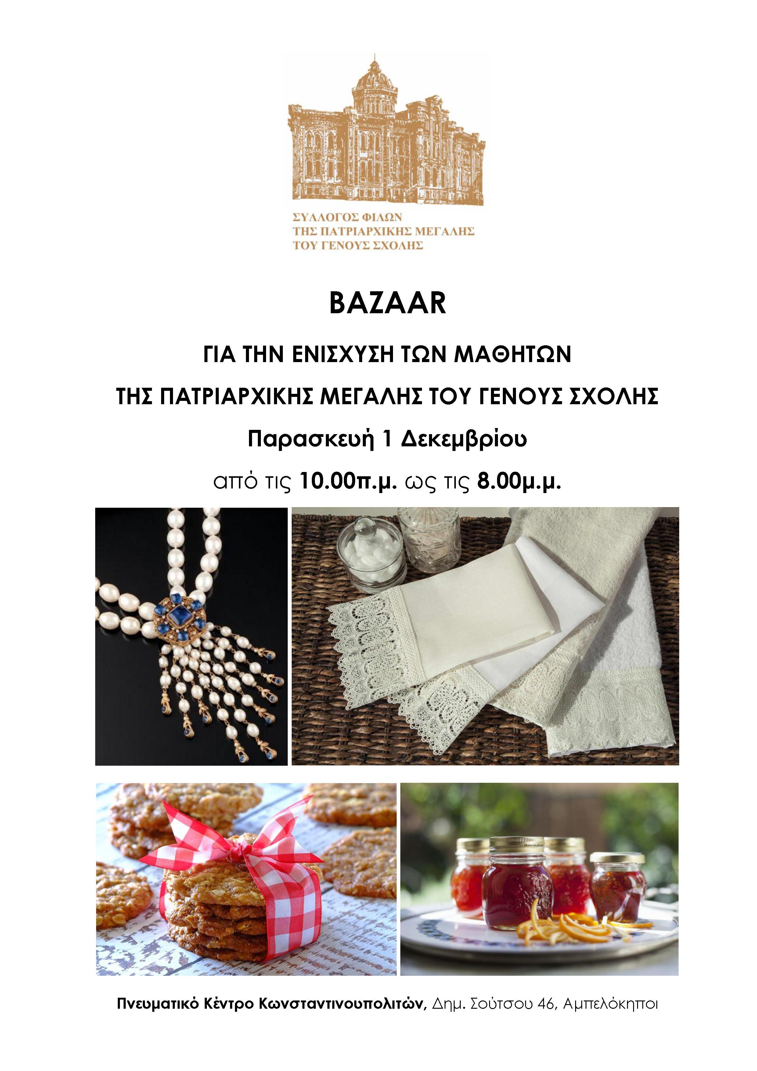 BAZAAR_2017_ΑΦΙΣΑ - Αντιγραφή